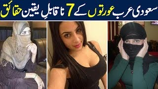 7 Unbelievable Facts About Saudi Arabia Womens in Urdu/Hindi