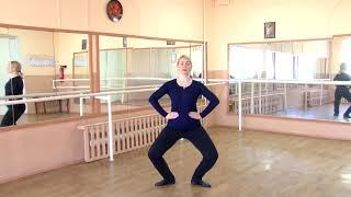 Фрагмент занятия по основам классического танца