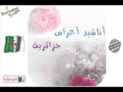 اناشيد اعراس جزائرية