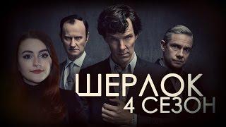 ШЕРЛОК 4 СЕЗОН - КОНЕЦ СЕРИАЛА ?! (Sherlock)