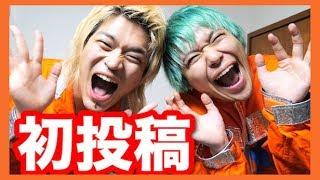 【初投稿】へきトラハウスから「へきちゃん☆トラちゃん」へ