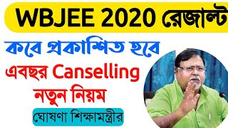 WBJEE 2020 Result Date | WBJEE Result 2020 | West Bengal Joint Entrance Result 2020