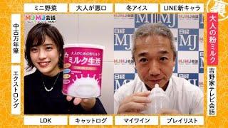 日本経済新聞社の専門紙「日経MJ」から、注目記事をご紹介。今回は高...