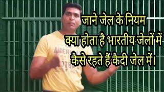 जानिए क्या होता है जेल में......भारतीय जेल के नियम jail rule of india.#swargiyatech