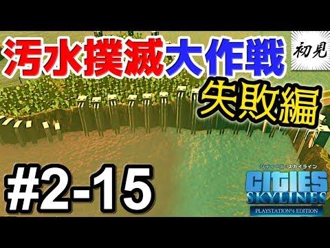 シティーズスカイライン実況 #215 汚水撲滅大作戦失敗編PlayStation 4 Edition