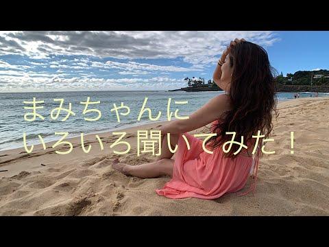 山崎真由美のロングインタビュー