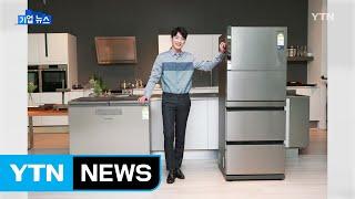 [기업] 삼성·동부대우, 새 에너지효율 1등급 김치냉장…