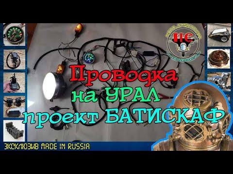"""Проводка на мотоцикл Урал под проект """"Батискаф"""""""