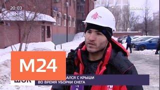 Смотреть видео СК начал проверку после падения рабочего с крыши дома - Москва 24 онлайн
