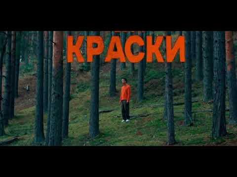Feduk - Краски (Премьера клипа 2020)