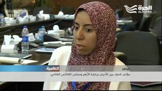 مؤتمر للحوار بين الأديان برعاية الأزهر ومجلس الكنائس العالمي في مصر