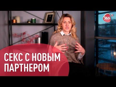 Первый Секс с Новым партнером | Юлия Гайворонская