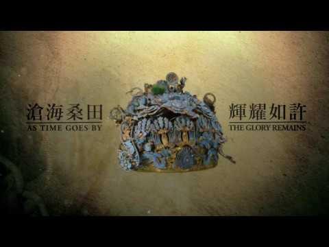 【展覽預告 Exhibition Trailer】錯彩鏤金 History of Gold