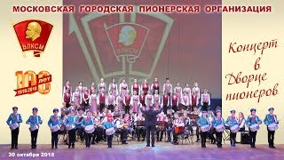 100 лет ВЛКСМ концерт Дворец пионеров 2018