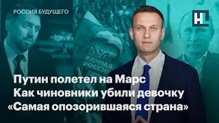 Путин полетел на Марс, как чиновники убили девочку, «Самая опозорившаяся страна»
