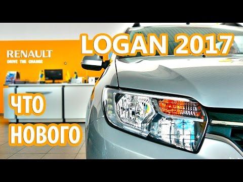 Renault Logan, Sandero 2017 Что нового?