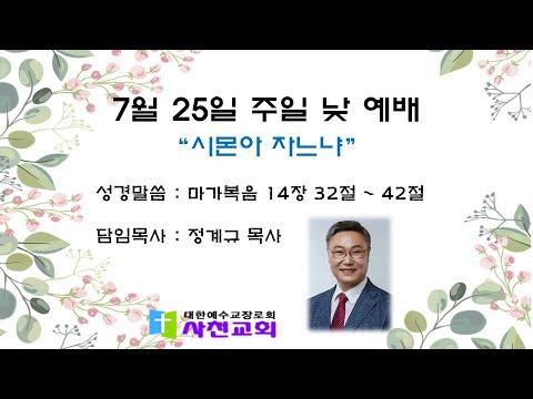 2021년 7월 25일 사천교회 주일 낮2부 예배 / (온라인헌금/ 농협 895-01-101012 사천교회)