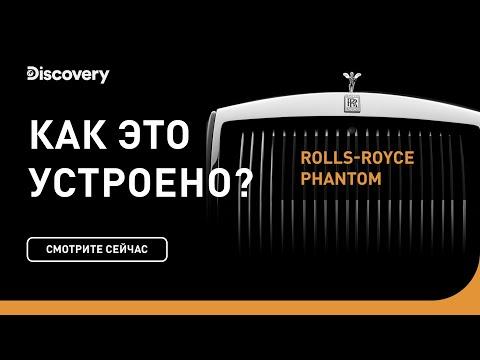 Rolls-Royce Phantom   Как это устроено   Discovery
