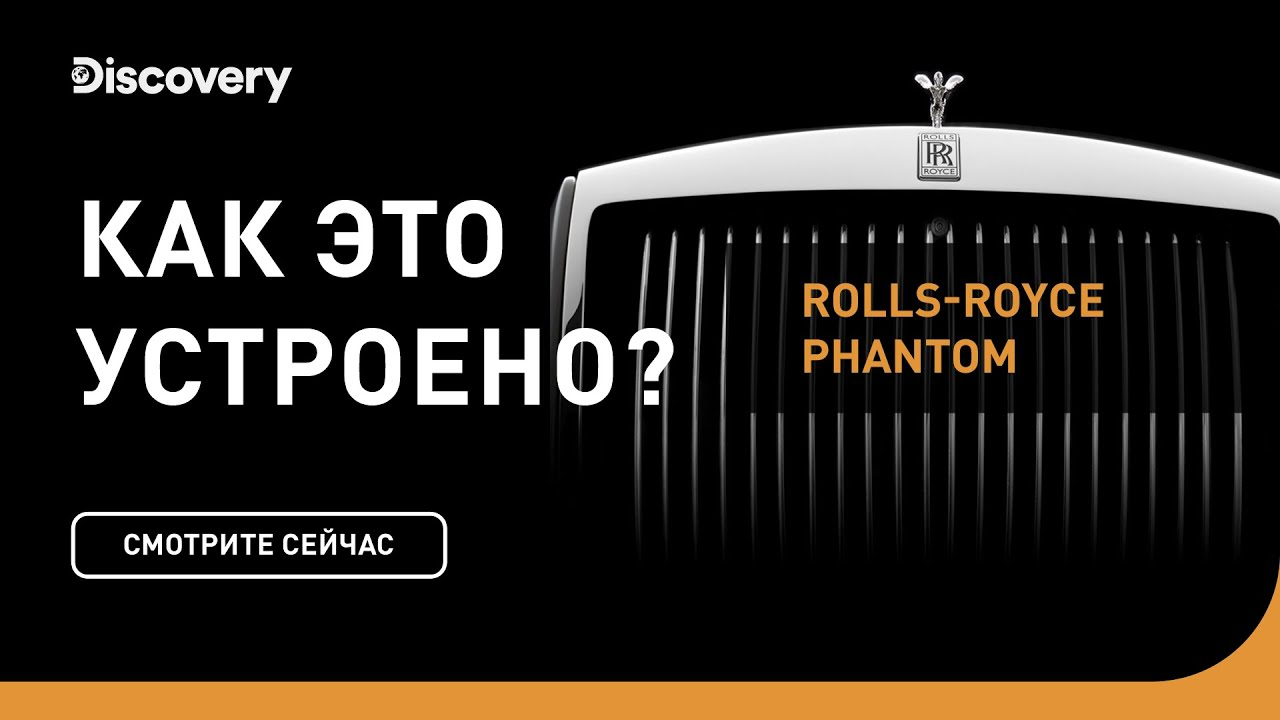 Rolls-Royce Phantom | Как это устроено | Discovery