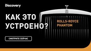 Rolls-Royce Phantom | Как это устроено? | Discovery