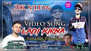 Ladi Kirna Himachali Video Song | Stylish Boy 2019 | Kaku King, Ajay Negi