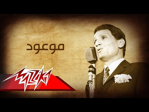 Mawood (Short version) - Abdel Halim Hafez موعود  تسجيل حفلة (نسخة قصيرة) - عبد الحليم حافظ