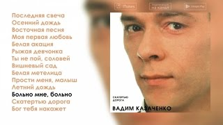 Вадим Казаченко - Скатертью дорога
