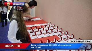 ВФСК ГТО Вручение золотых знаков отличия