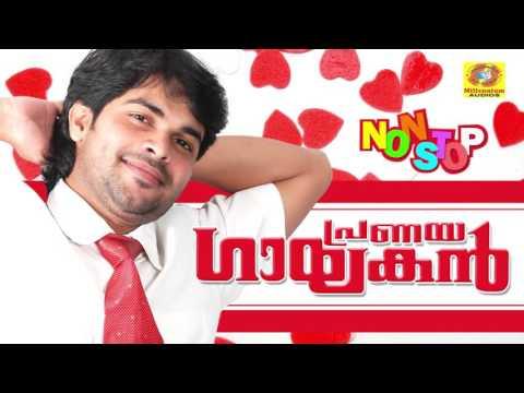 Non Stop Malayalam Songs | Pranaya Gayakan | Shafi Kollam Hits | Latest Non Stop Romantic Songs