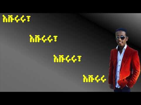 Henok Abebe Ema - Lyrics