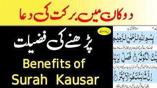 Dukan Mein Barkat Ki Dua Or Dukan Chalane Ka Wazifa - Wazifa Online Official