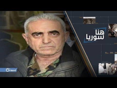 -جميل حسن- لأهالي درعا: انسوا أبنائكم المعتقلين قبل 2014  - 23:54-2018 / 11 / 13