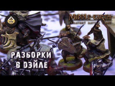 Играем: Lord Of The Rings: Эльфы Мирквуда против Гномов Железных Холмов