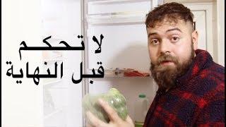 بعد مليون مشترك من اللحمة.. أنا نباتي... 😭 I am vegetarian