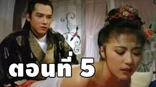 Download Video Jin Pin Mei ตำนานพิศวาสดอกเหมย พากย์ไทย ตอนที่ 5 ตอนจบ MP3 3GP MP4