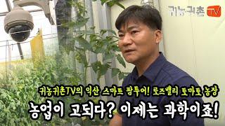 [ 귀농귀촌TV ] 스마트팜 투어 이번엔 토마토다! 과…