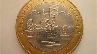 10 рублей 2004 год СПМД  Кемь   Стоимость  Цена