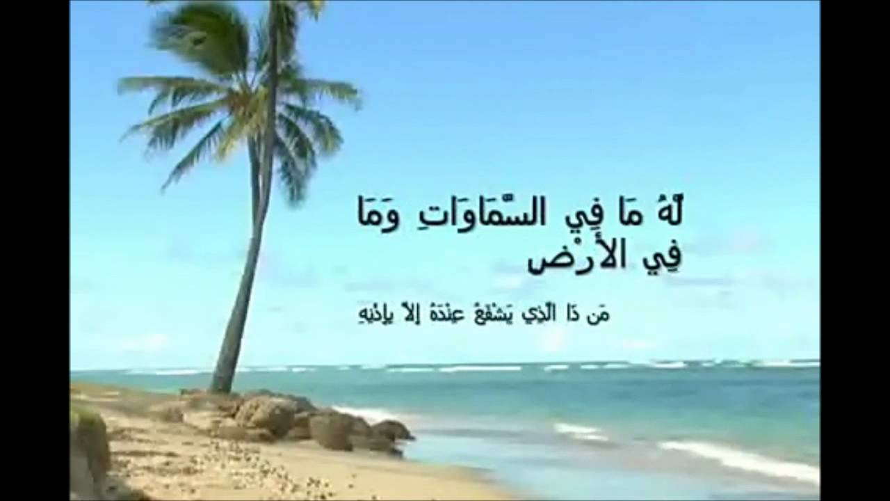 Ayatul-Kursi With English Translation - YouTube