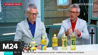 Какое подсолнечное масло покупать в магазинах - Москва 24