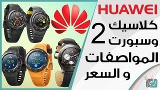 ساعة هواوي 2017 | Huawei Watch 2 استعراض سريع