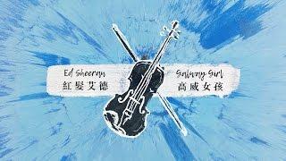 Ed Sheeran 紅髮艾德 - Galway Girl 高威女孩 - 中文歌詞MV