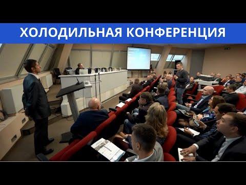 Конференция по холодильному оборудованию, 10 октября 2019