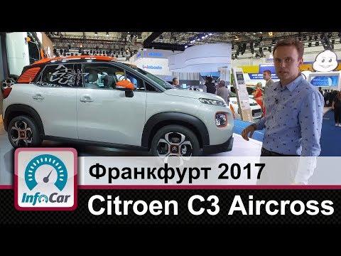 Кроссовер Citroen C3 Aircross и Дом на колесах. Обзор InfoCar.ua