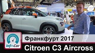 видео Кроссовер Citroen (Ситроен) C3-XR, фото