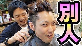美容師に「別人にしてください!」と注文した結果… thumbnail