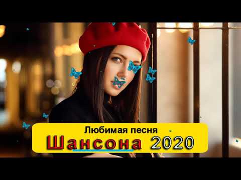Сборник Топ Музыка май 2020 💖 сборник Обалденные песни 💖 песни Нереально красивый Шансон!года 2020
