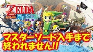 WiiUの風のタクトHDをやります。 I'm playing The Legend of Zelda: The...