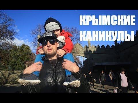 Крымские каникулы | Отдых в Крыму с детьми | Крым зимой | Отдых в Крыму зимой