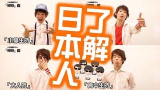 如果想要了解日本人,請看本部影片。