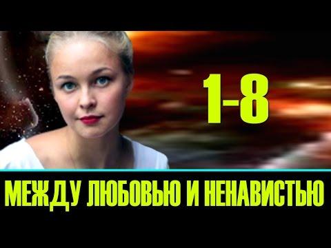 Фильмы про любовь - смотреть русские односерийные